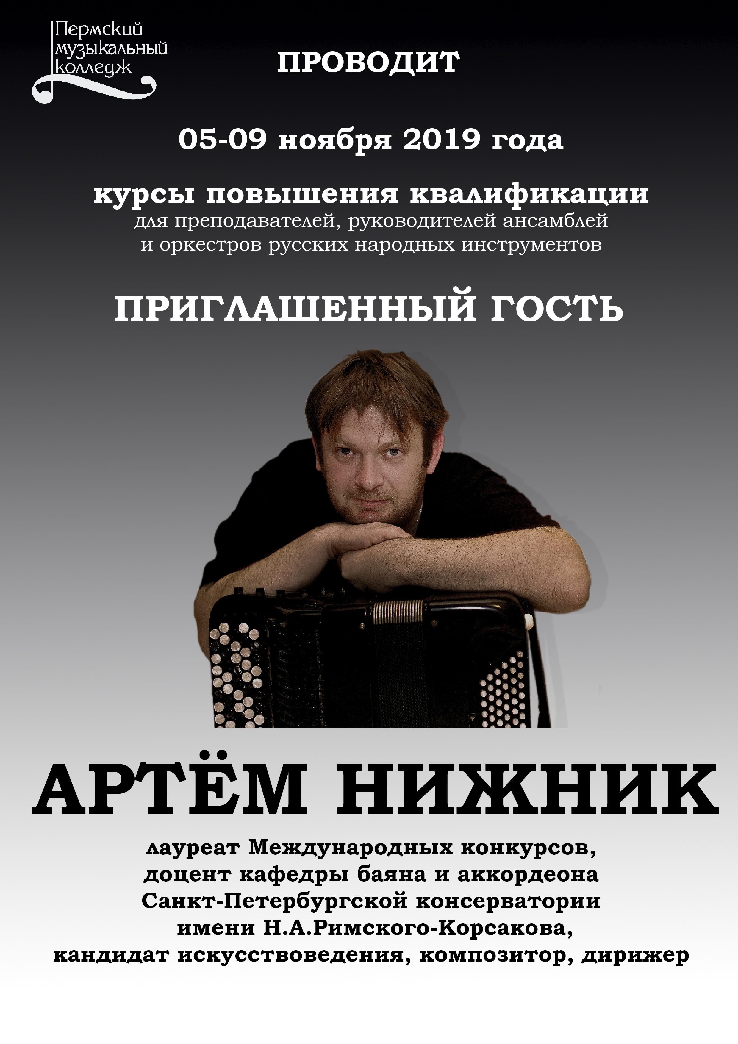 Афиша-Нижник-АС