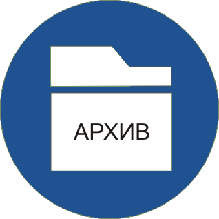 архив кнопка